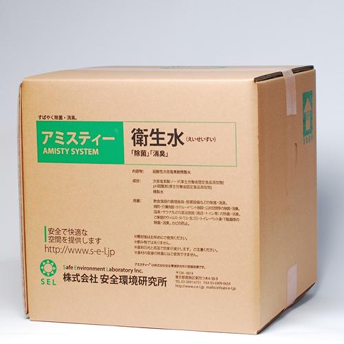 アミスティー®衛生水 20L・QB