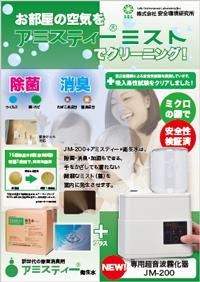 JM-200パンフレット