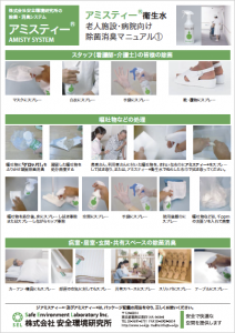 アミスティー®老人施設・病院向け 除菌消臭マニュアル