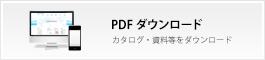 PDFでカタログなどをダウンロードできます