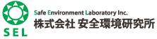 株式会社安全環境研究所