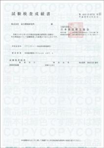 カンピロバクター・O157試験結果