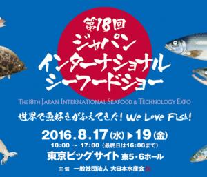 seafood_show2016