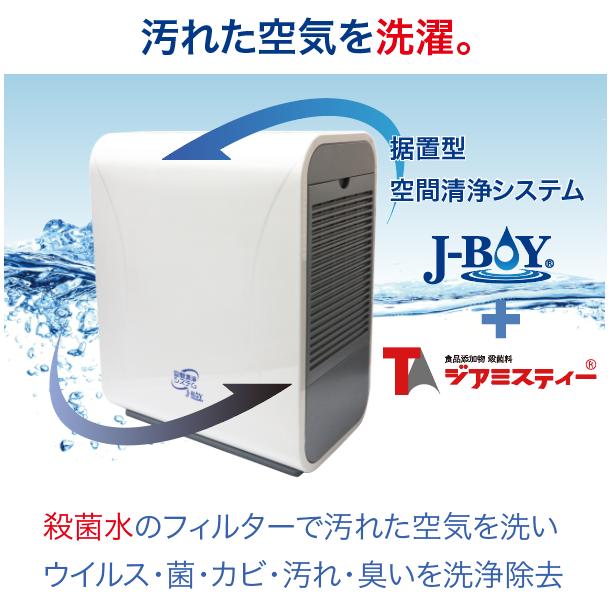 据置型 空間清浄システム J-BOY