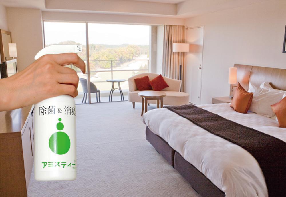 ホテル客室に噴霧する