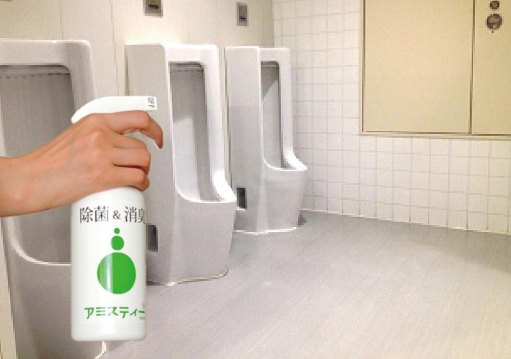 トイレ床に噴霧