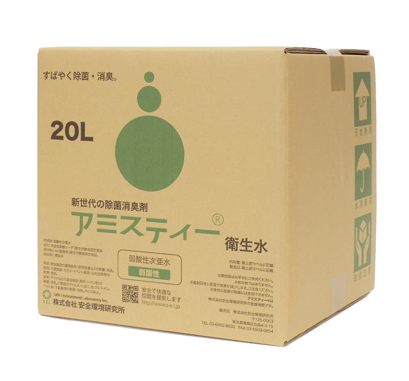 アミスティー®衛生水20L
