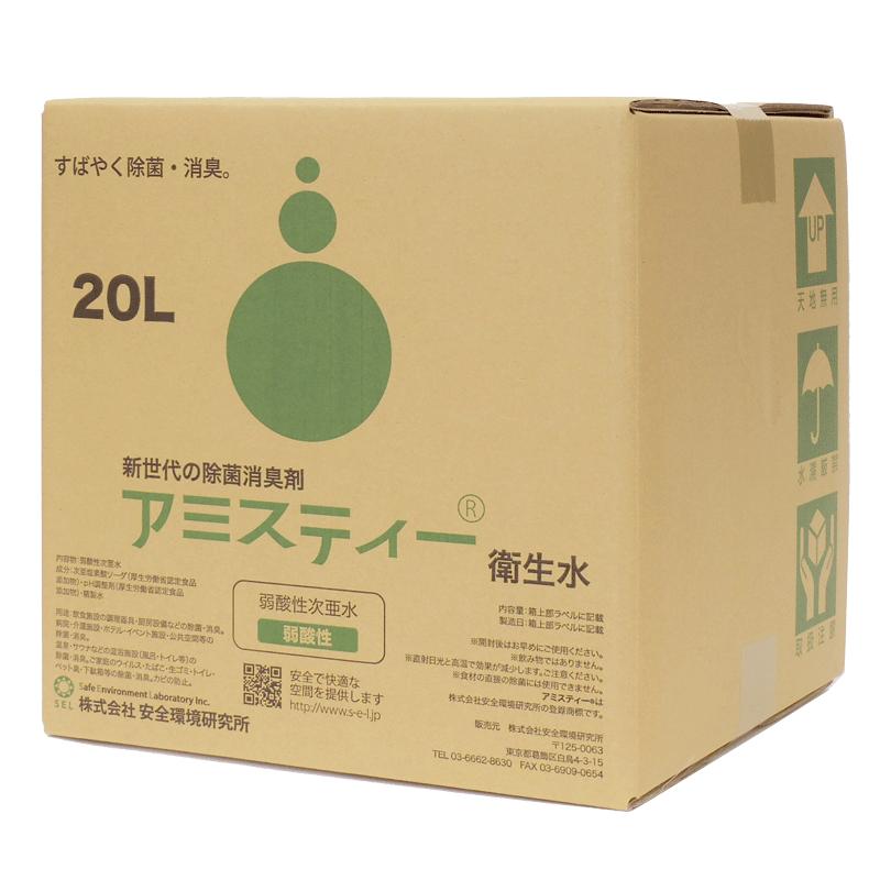 アミスティー®衛生水 20L