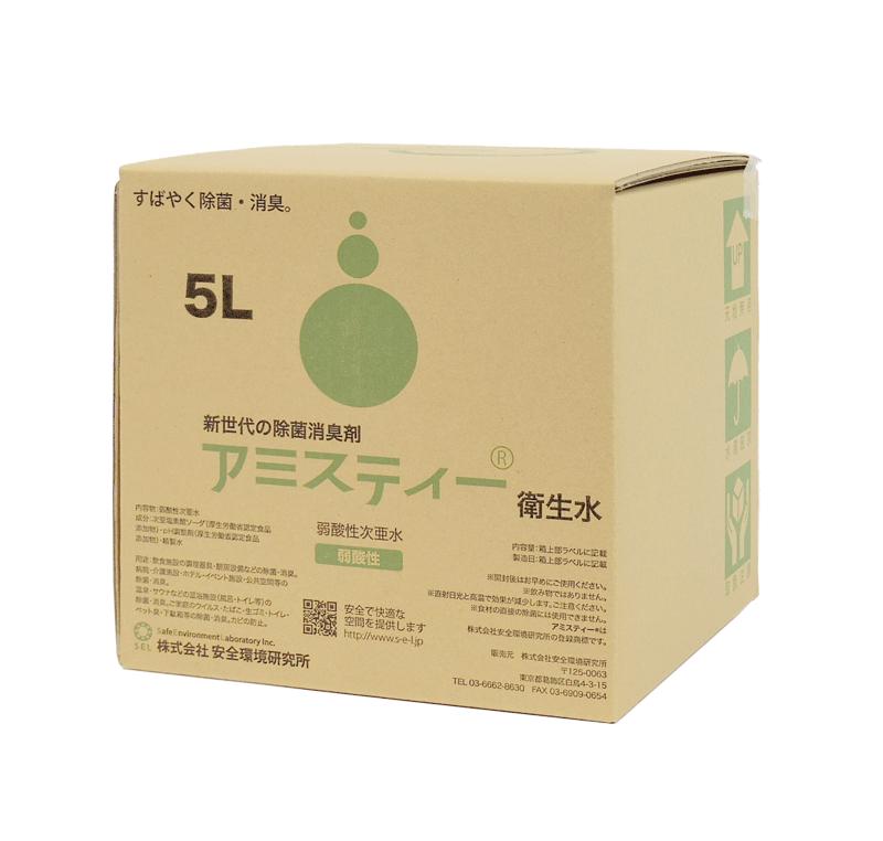 アミスティー®衛生水 5L