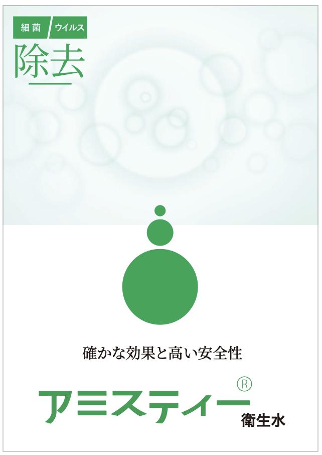 2020年アミスティー®衛生水パンフレット 8P(軽量版)