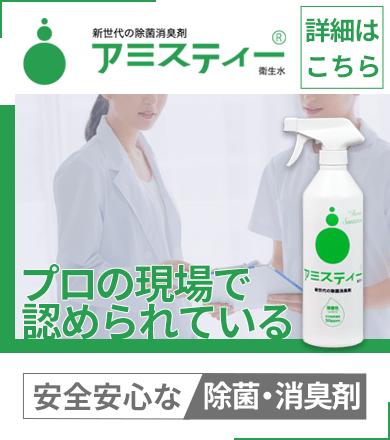 安全安心な除菌消臭剤 アミスティー®衛生水 プロの現場で認められています