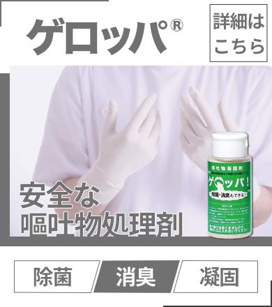 安全な嘔吐物処理剤 ゲロッパ®